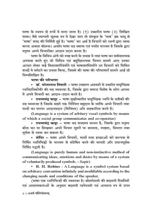 instinctive in hindi