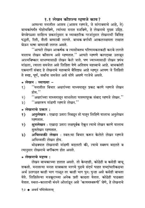 Atharva Publications